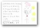 谷口 碧衣(5才)  » Click to zoom ->