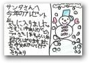 早澤 幸智(8才)  » Click to zoom ->
