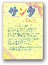 山口 尚美 (14才)  » Click to zoom ->